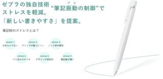 20210310ブレン【ゼブラ】説明ショット.png