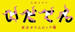 いだてんP.jpg