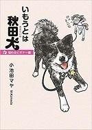 いもうとは秋田犬2悩めるビギナー編.jpg