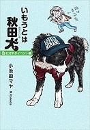 いもうとは秋田犬3 にぎやかイベント編.jpg