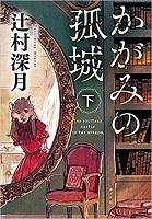 かがみの孤城文庫版2.jpg