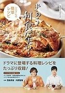 きのう何食べた? シロさんの簡単レシピ.jpg
