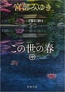 この世の春2文庫版.jpg