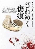 ざわめく傷痕 グラント郡シリーズ カリン・スローター.jpg