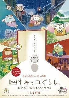 すみっコ映画P.jpg