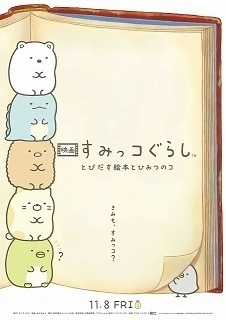 すみっコ映画P2.jpg