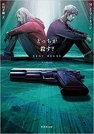 どっちが殺す?.jpg
