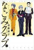 なごみクラブ10.jpg