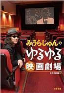 みうらじゅんのゆるゆる映画劇場.jpeg