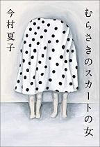むらさきのスカートの女.jpg