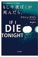 もし今夜ぼくが死んだら、.jpg