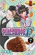 やじきたF07.jpg