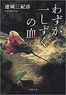 わずか一しずくの血 連城三紀彦.jpg