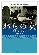 わらの女 新訳版.jpg