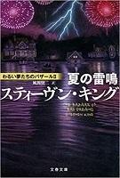 わるい夢たちのバザール2夏の雷鳴.jpg