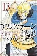 アルスラーン戦記13コミック版.jpg