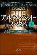 アルファベットハウス2.jpeg