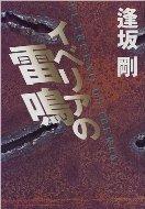 イベリアの雷鳴単行本.jpg