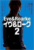 イヴ&ローク02新装版雨のなかの待ち人.jpg
