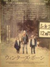 ウィンターズ・ボーンポスター.JPG