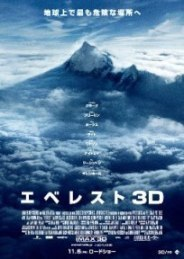 エベレスト3D−P.jpg
