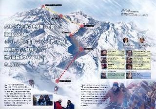 エベレスト3D−P2.jpg