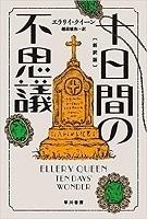 エラリイ・クイーン十日間の不思議【新訳版】.jpg