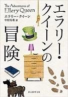 エラリー・クイーンの冒険【新訳版】.jpg