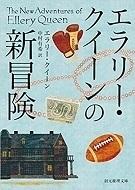 エラリー・クイーンの新冒険【新訳版】.jpg