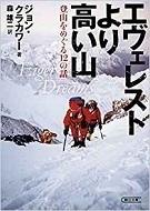 エヴェレストより高い山 ジョン・クラカワー.jpg