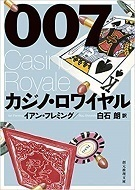 カジノ・ロワイヤル新訳版.jpg