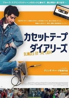 カセットテープ・ダイアリーズP.jpg