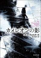 カメレオンの影 ミネット・ウォルターズ.jpg