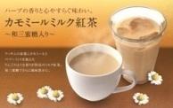 カモミールミルク紅茶.jpg