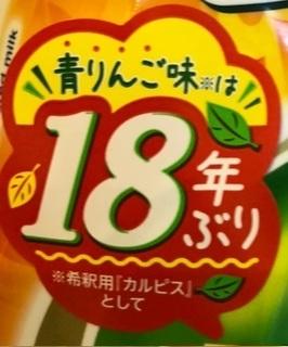 カルピス青リンゴ味は18年ぶり(希釈用として).jpg