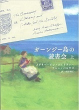 ガーンジー島の読書会1.jpg