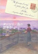 ガーンジー島の読書会2.jpg