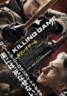 キリングゲームP.jpg