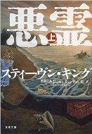 キング悪霊の島文庫1.jpg