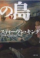 キング悪霊の島文庫2.jpg