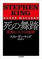 キング死の舞踏文庫.jpg