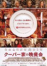 クーパー家の晩餐会P.jpg