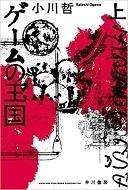 ゲームの王国文庫版1.jpg