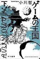 ゲームの王国文庫版2.jpg