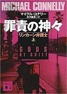 コナリー罪責の神々1.jpg