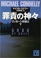 コナリー罪責の神々2.jpg