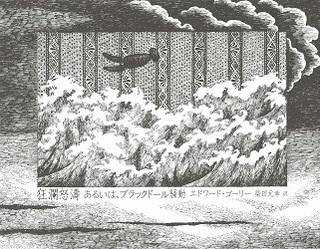 ゴーリー 狂瀾怒濤あるいは、ブラックドール騒動.jpg