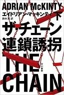 ザ・チェーン連鎖誘拐2 エイドリアン・マッキンティ.jpg