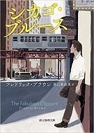 シカゴブルース【新訳版】フレドリック・ブラウン.jpg
