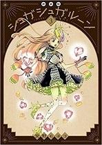 シュガシュガルーン新装版3.jpg